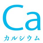 カルシウムを知ろう!