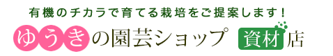 ゆうきの園芸ショップ 資材店