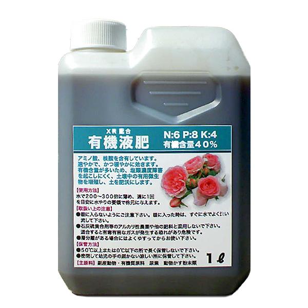 汎用有機液肥