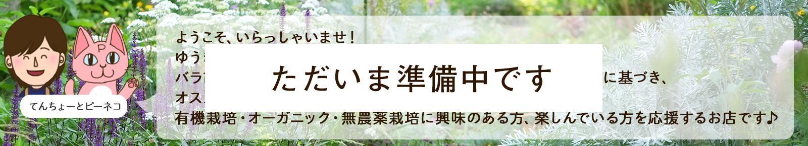 ようこそ!ゆうきの園芸ショップ資材店へ!