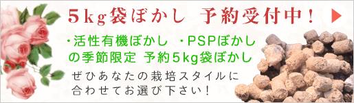 季節限定袋入りぼかし肥料5kg予約販売