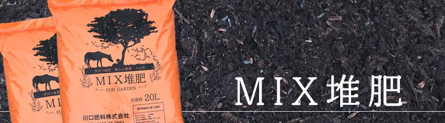 MIX堆肥