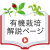 有機栽培の基本