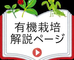 有機栽培解説ページ