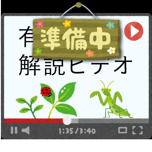 有機栽培解説ビデオ