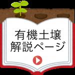 有機土壌の解説ページ