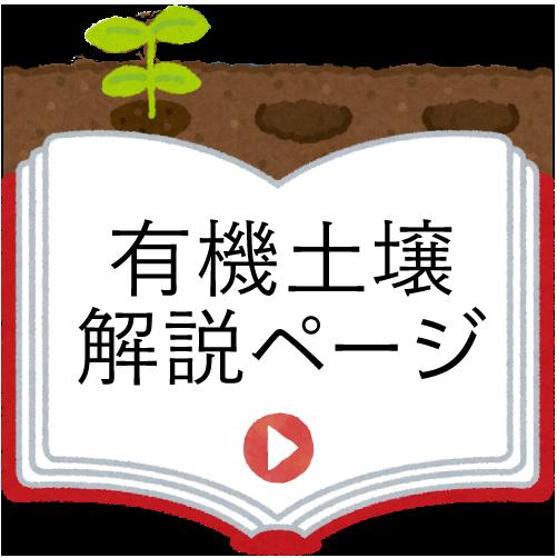 有機土壌解説ページ
