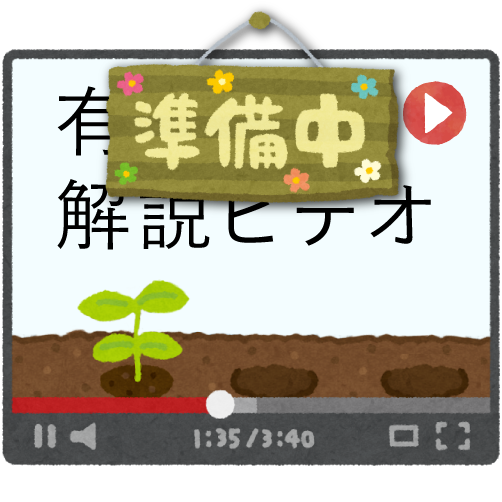 有機土壌解説ビデオ