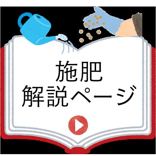 施肥解説ページ