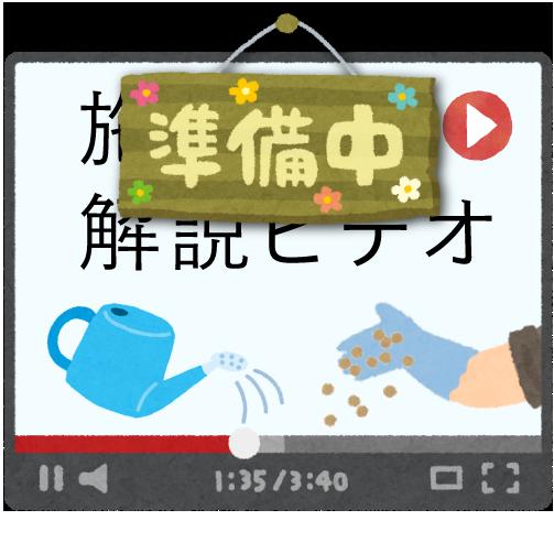 施肥解説ビデオ