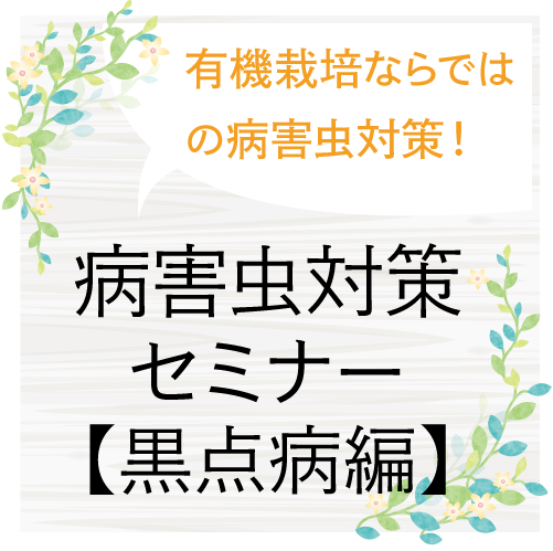 病害虫対策セミナー【黒点病を克服しよう編】