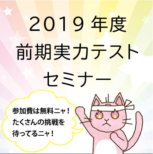 2019年度前期実力テストセミナー