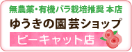 ゆうきの園芸ショップピーキャット店