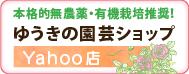 ゆうきの園芸ショップヤフー店