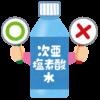 次亜塩素酸水・ピキャットクリアクイズ!