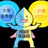 新しい次亜塩素酸水の形 ピキャットクリア